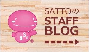 札都のスタッフブログ