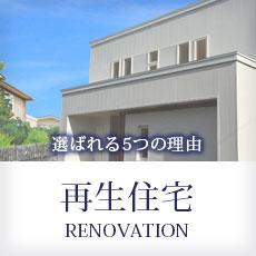 設備、暖房、断熱、気密を一新。新築同様にリノベーション。