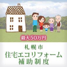 札幌市住宅エコリフォーム補助制度について