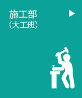工事部(大工班)
