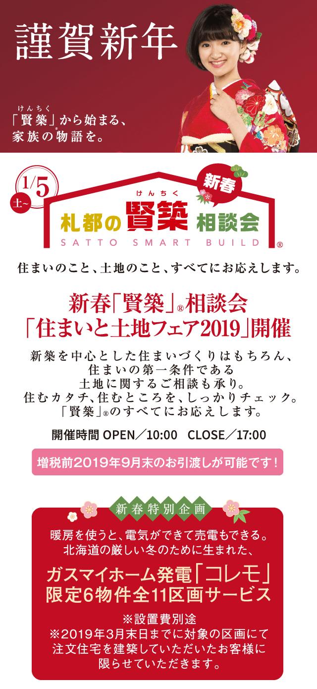 新春「賢築」®相談会