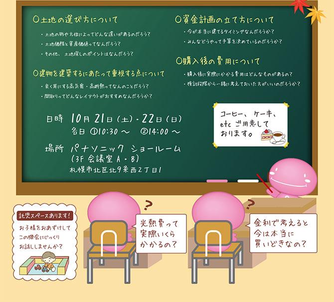 札都の賢築教室