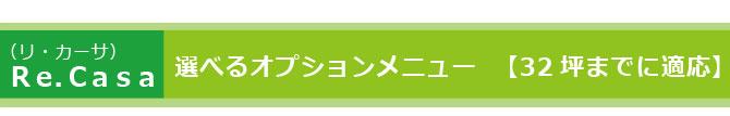 Re.casa(リ・カーサ)