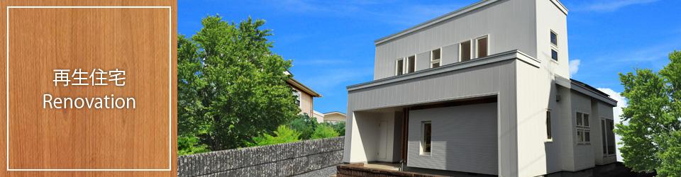 再生住宅 renovation