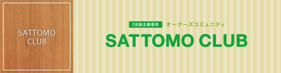 SATTOMO CLUB