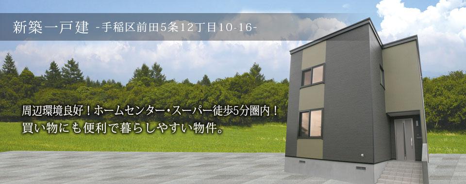 手稲区前田5条12丁目10-16新築住宅