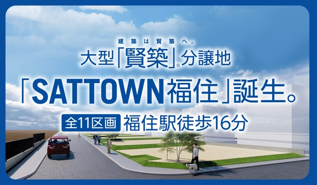 「SATTOWN新琴似」